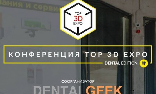 Конференция Top 3D Expo Dental Edition 14 апреля 2017 г