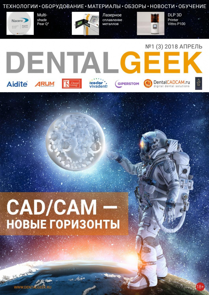 DENTALGEEK март-апрель 2018