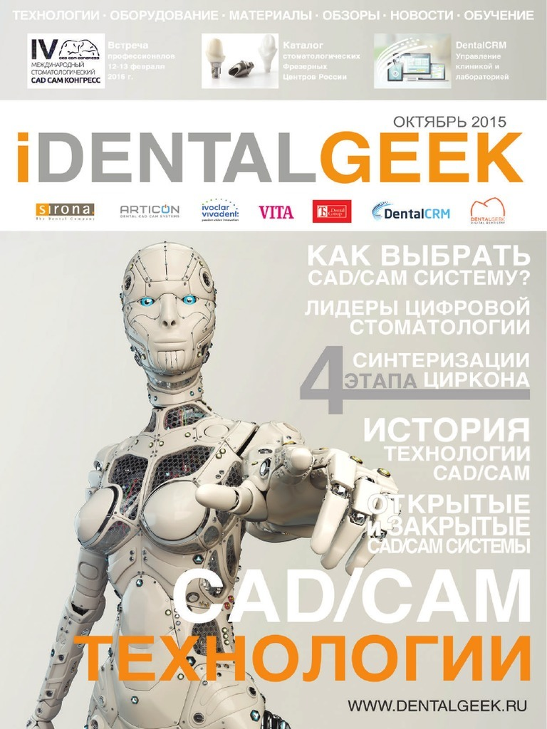 журнала DENTALGEEK I
