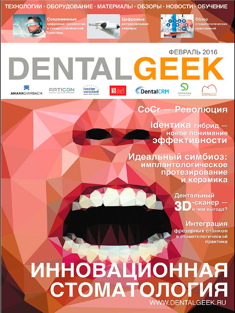 DENTALGEEK II