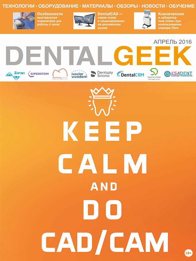 журнала DENTALGEEK III