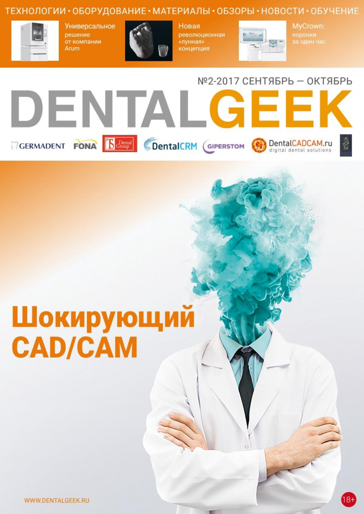DENTALGEEK сентябрь-октябрь 2017