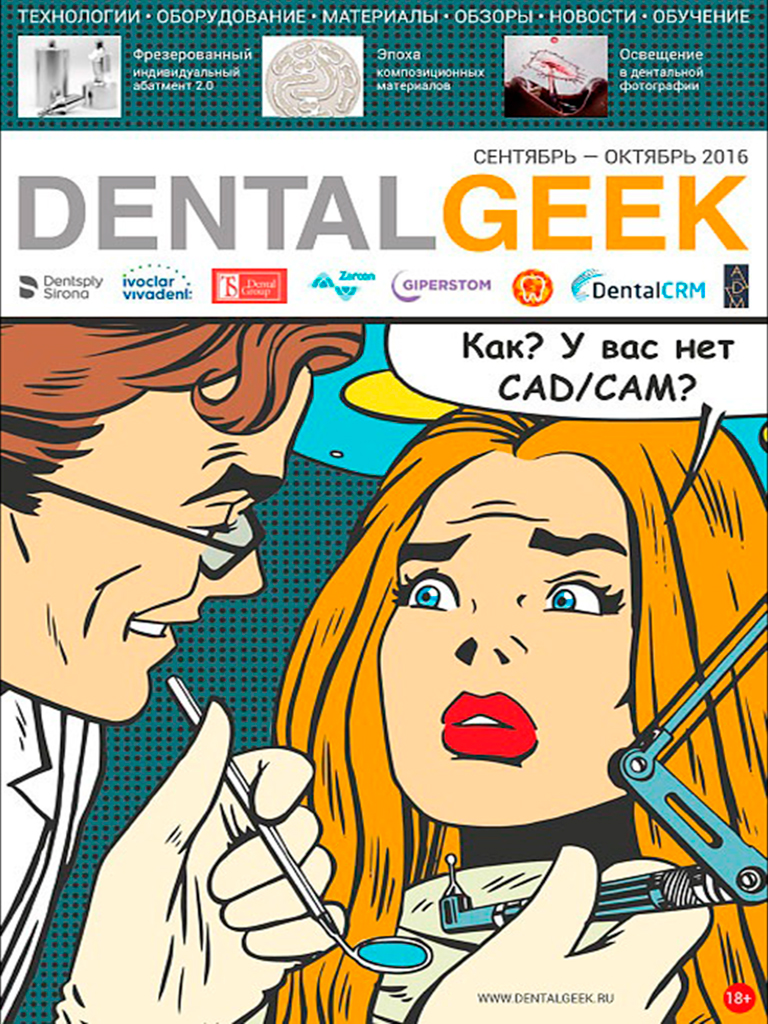 DENTALGEEK сентябрь-октябрь 2016